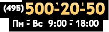 Телефон +7(495)500-20-50